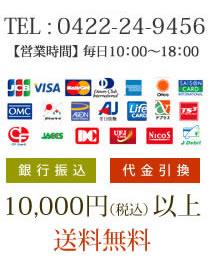 営業時間:毎日10〜18時・電話0422-24-9456お支払いは各種クレジットカードと銀行振込・代金引換にて5000円税込以上送料無料