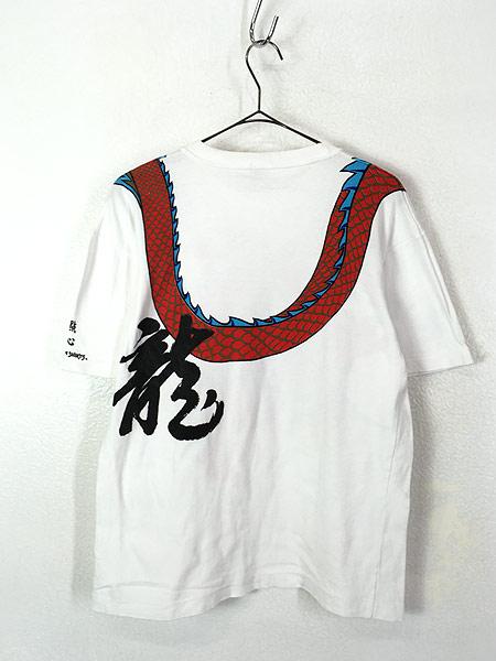 [3] 古着 80s 龍 ドラゴン BIG デザイン オールド アート Tシャツ M 古着