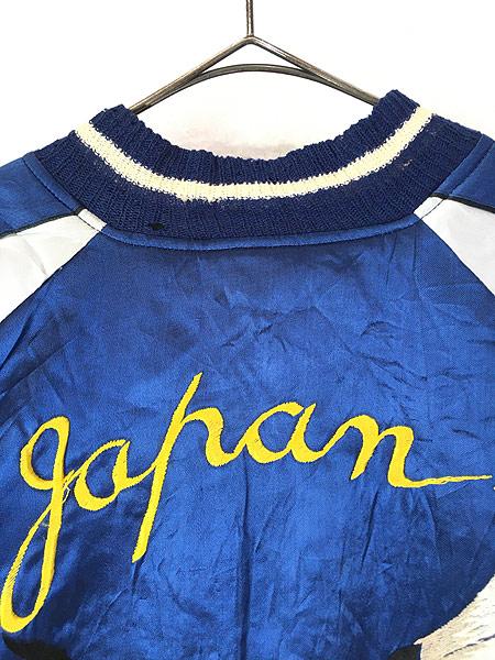 [6] 古着 50s 「Japan」 38'LINE 富士山 イーグル サテン スーベニア ジャケット スカジャン L位 美品!! 古着