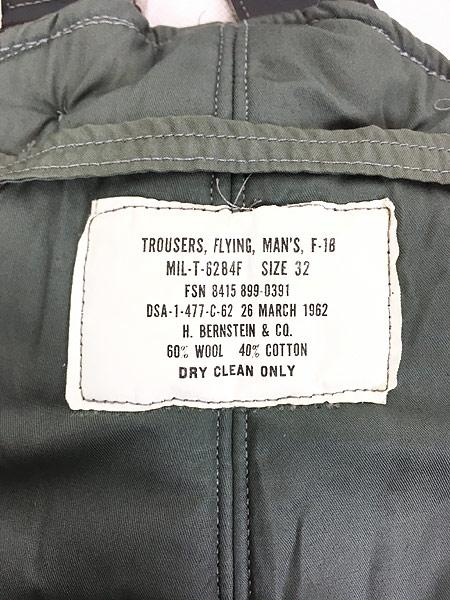 [9] 古着 60s 米軍 USAF F-1B 防寒 ヘビーゾーン フライング オーバー パンツ 32 古着