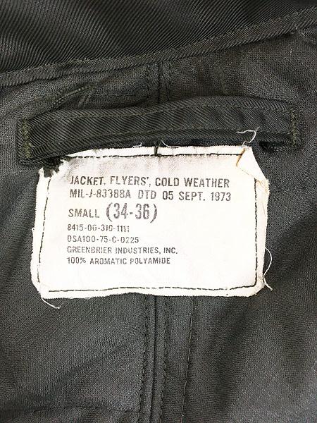 [8] 古着 70s 米軍 「最初期 CWU 45/P」 Jacket Flyers Cold Weather ノーメックス フライト ジャケット S 古着